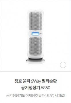 청호 울파 6Way 멀티순환 공기청정…